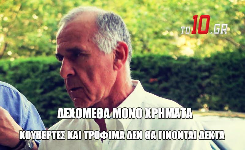 Σπορτίδι | to10.gr