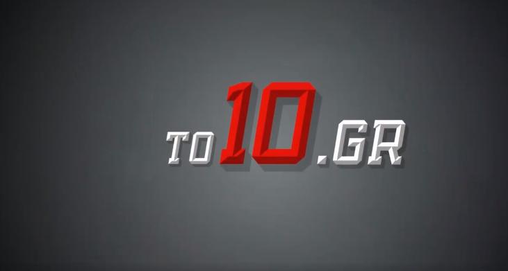 Όταν φοράς το 10 η μπάλα δεν ξεχνιέται… | to10.gr