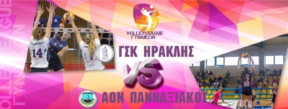 ΓΣΚ Ηρακλής – Πανναξιακός 0-3 | to10.gr