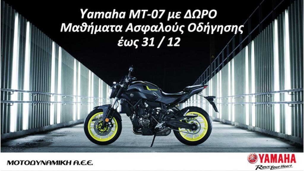 Yamaha MT-07 με Riding School | to10.gr