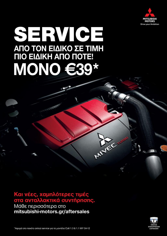 Mitsubishi service από 39 ευρώ | to10.gr