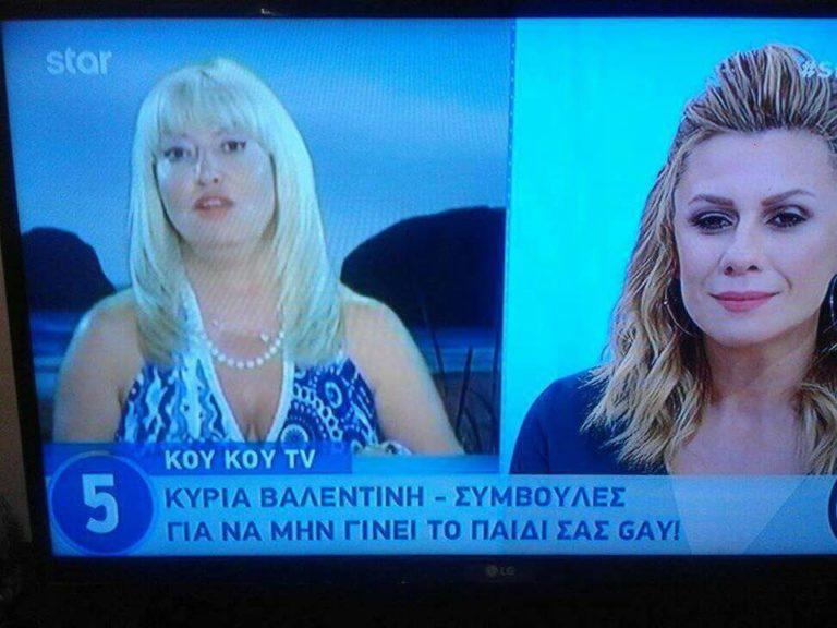 Δυστυχώς γνωρίσαμε (άλλη μία) κυρία Βαλεντίνη   to10.gr