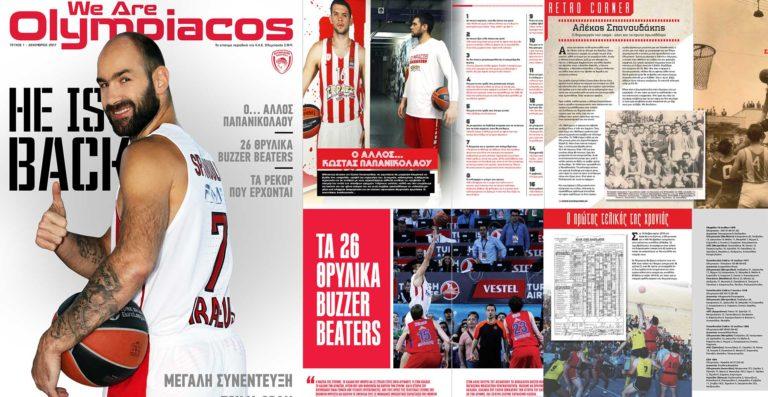 Ολυμπιακός : Ήρθε το «We Are Olympiacos» magazine! | to10.gr