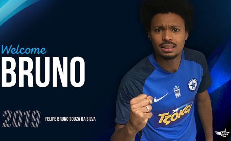 Και επίσημα στον Ατρόμητο ο Μπρούνο | to10.gr