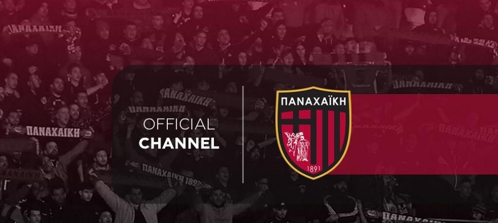 Παναχαϊκή : Απέκτησε κανάλι στο youtube | to10.gr