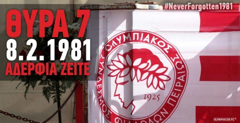 ΠΑΕ Ολυμπιακός : «Δεν θα σας ξεχάσουμε ποτέ» (vid) | to10.gr