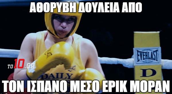 MVP ο Μοράν | to10.gr
