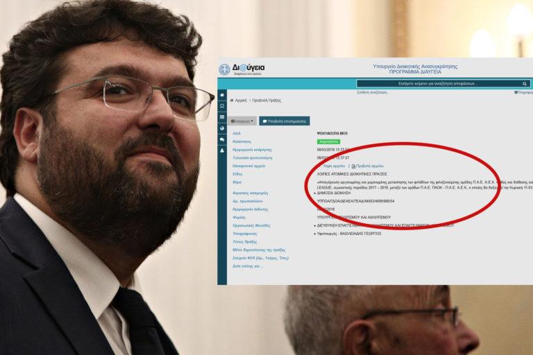 ΑΠΟΚΛΕΙΣΤΙΚΟ: Η απόδειξη της κυβερνητικής ενοχής στο «πραξικόπημα» με τον ΠΑΟΚ! | to10.gr