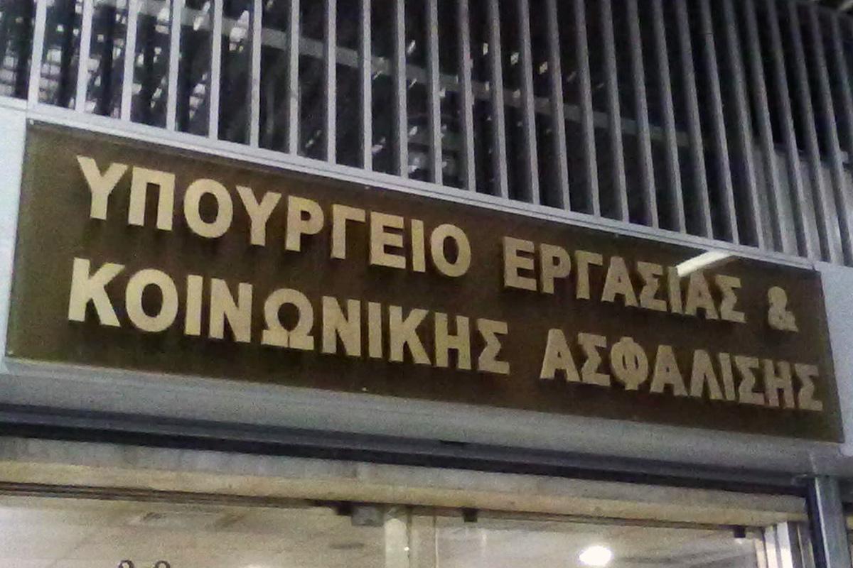Υπουργείο Εργασίας: Περιστατικά βίας εργοδοτών θα καταπολεμηθούν αποφασιστικά   to10.gr