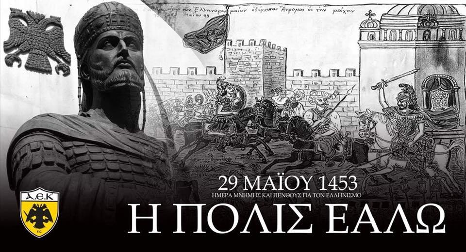 ΑΕΚ : «Η ιστορία δεν έχει τέλος. Μόνο αρχή!» | to10.gr