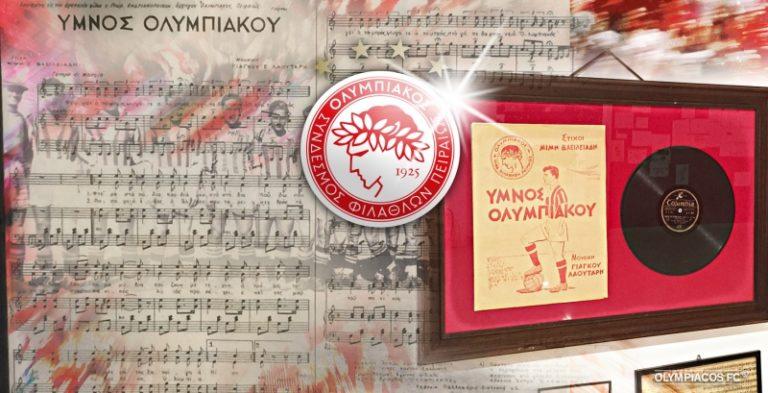 «Έφυγε» ο συνθέτης του ύμνου του Ολυμπιακού | to10.gr