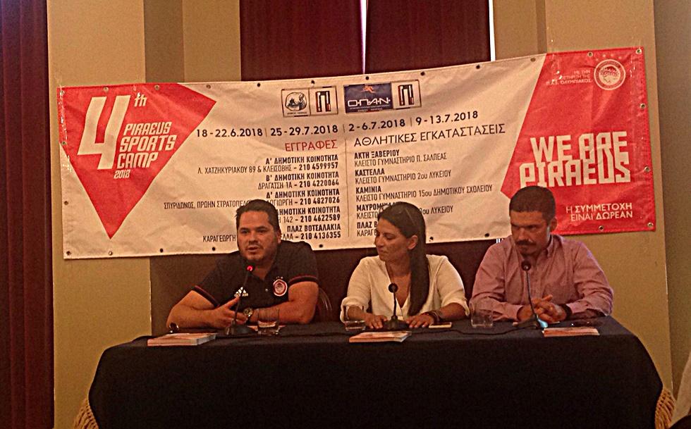 Η παρουσίαση του 4ου Piraeus Sports Camp | to10.gr