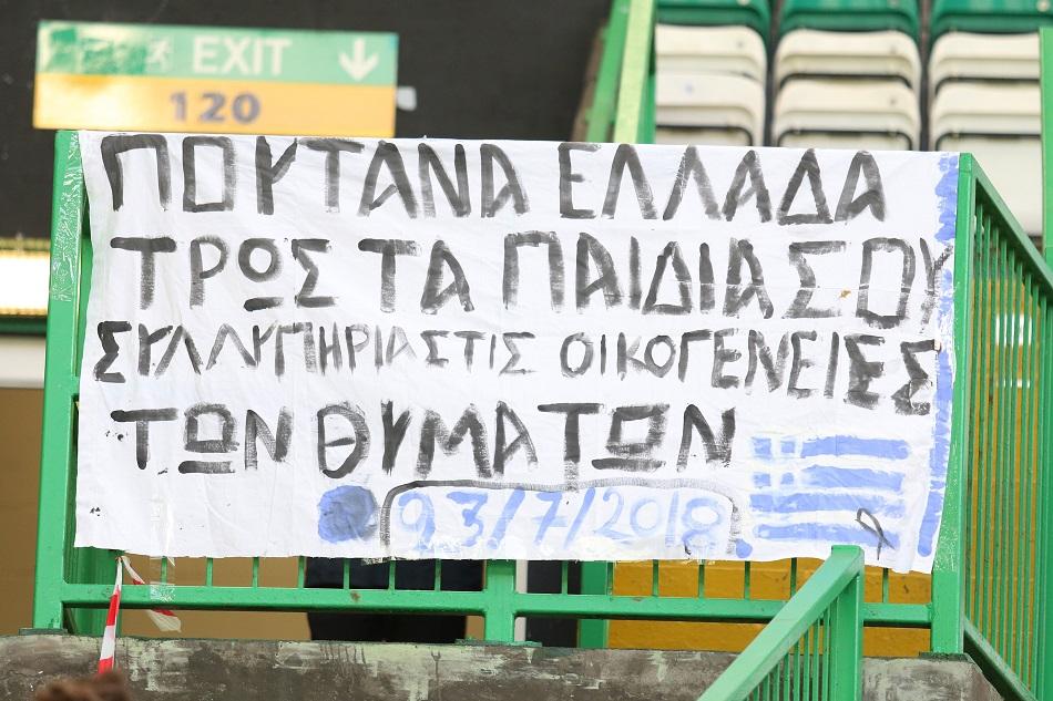Πανό για τους πληγέντες των πυρκαγιών στη Γλασκόβη! (pic) | to10.gr