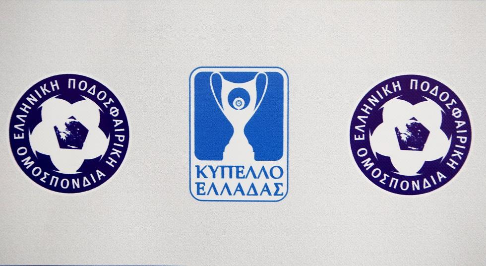 Κύπελλο Ελλάδας: Η κλήρωση της πρώτης φάσης | to10.gr