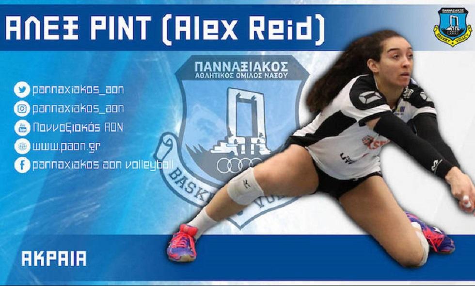 Στον Πανναξιακό η Αλεξ Ριντ | to10.gr