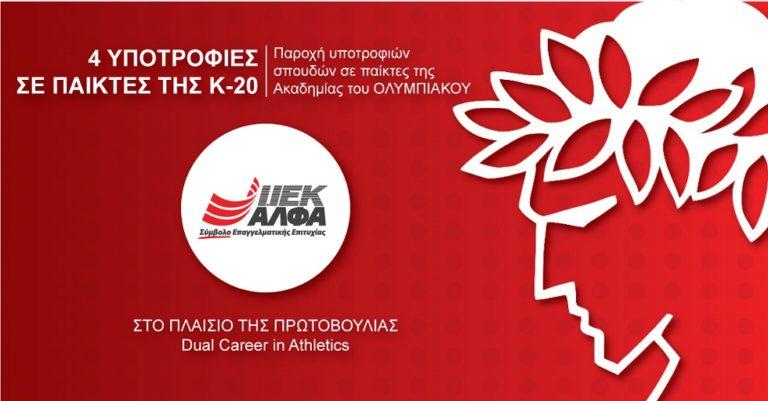 Υποτροφίες από το ΙΕΚ ΑΛΦΑ σε παίκτες της Κ20 του Ολυμπιακού | to10.gr