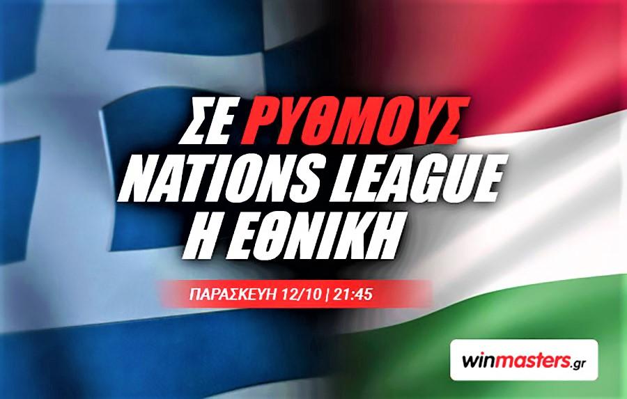 Παιχνίδι must win για την Εθνική Ελλάδας! | to10.gr