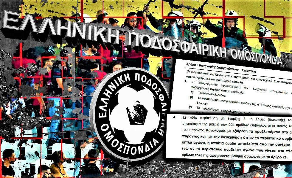 Ο ΚΑΠ είναι σαφής: Αφαίρεση βαθμών στο Κύπελλο (pics) | to10.gr