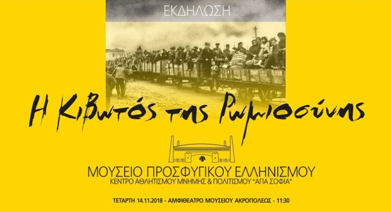 Παρουσιάζεται η επιτροπή του Μουσείου Προσφυγικού Ελληνισμού | to10.gr