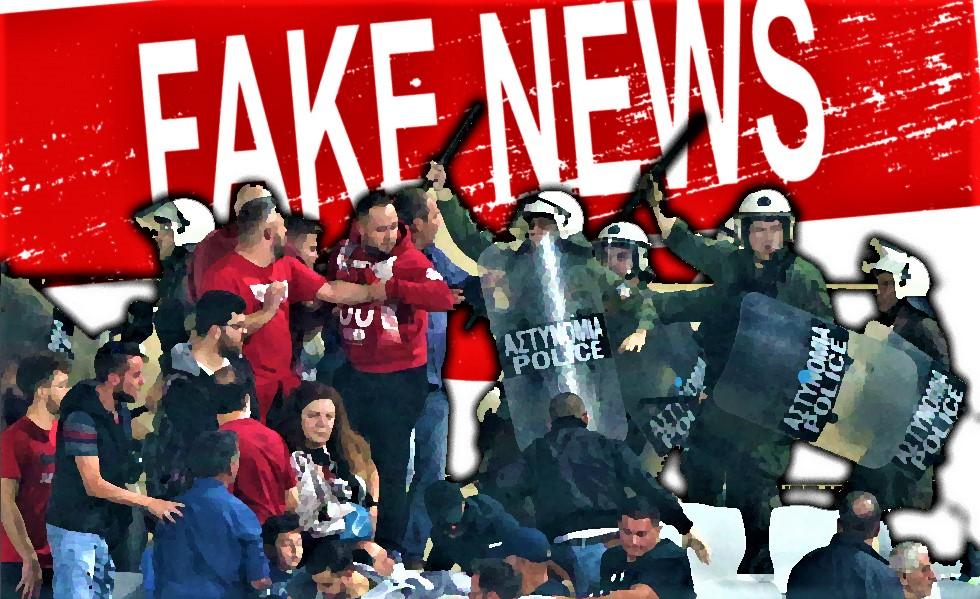 Το γαρ πολύ των fake news γεννά παραφροσύνη | to10.gr