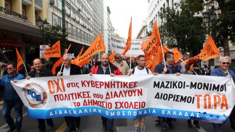 Νέες κινητοποιήσεις των εκπαιδευτικών από Δευτέρα | to10.gr
