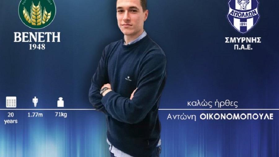 Ανακοίνωσε Οικονομόπουλο ο Απόλλων Σμύρνης   to10.gr