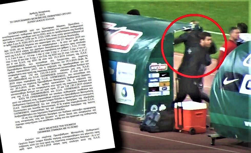 Τιμώρησε τον διαιτητή για 20 λεπτά, αλλά δεν είδε την μπουνιά στον πάγκο του Ολυμπιακού | to10.gr