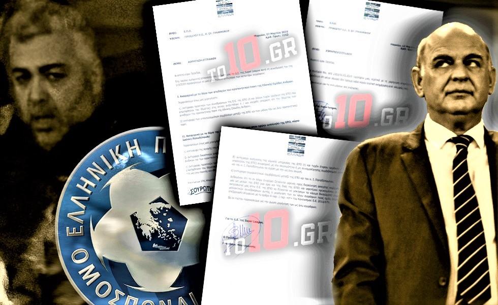 Αποκάλυψη: Ενοχη σιωπή της ΕΠΟ για την αποζημίωση 350.000 € στον Γιαννάκη Παπαδόπουλο (pics) | to10.gr