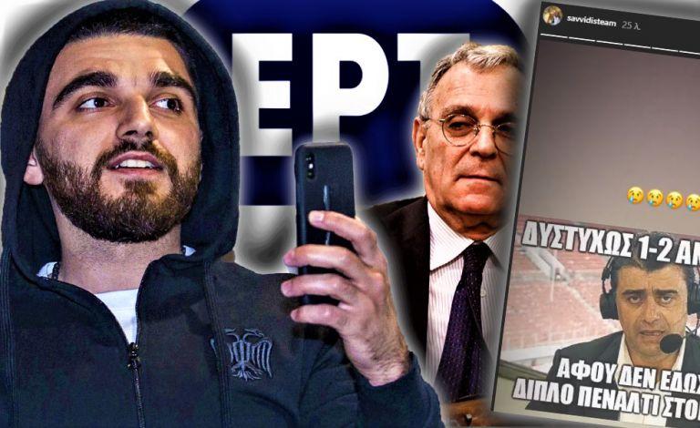 Μαζέψτε τον: Ο Γιώργος Σαββίδης στοχοποιεί σχολιαστή της ΕΡΤ, που δέχθηκε επίθεση από οπαδούς του ΠΑΟΚ! | to10.gr