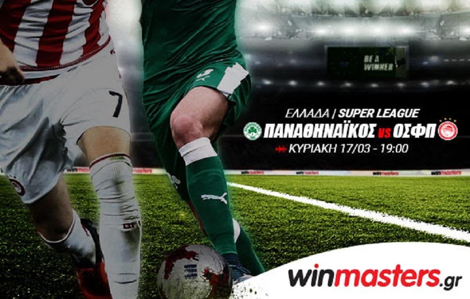 Winmasters.gr: «Αιώνιο ντέρμπι» με συναρπαστικές αγορές για παίκτες! | to10.gr