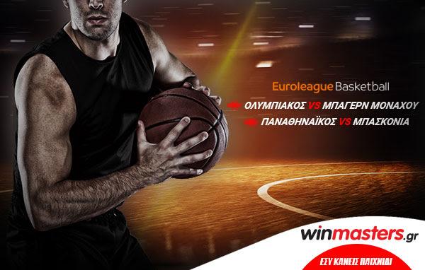 Winmasters.gr: Η τελευταία «διαβολοβδομάδα» της Euroleague με πλήθος στοιχηματικών επιλογών! | to10.gr