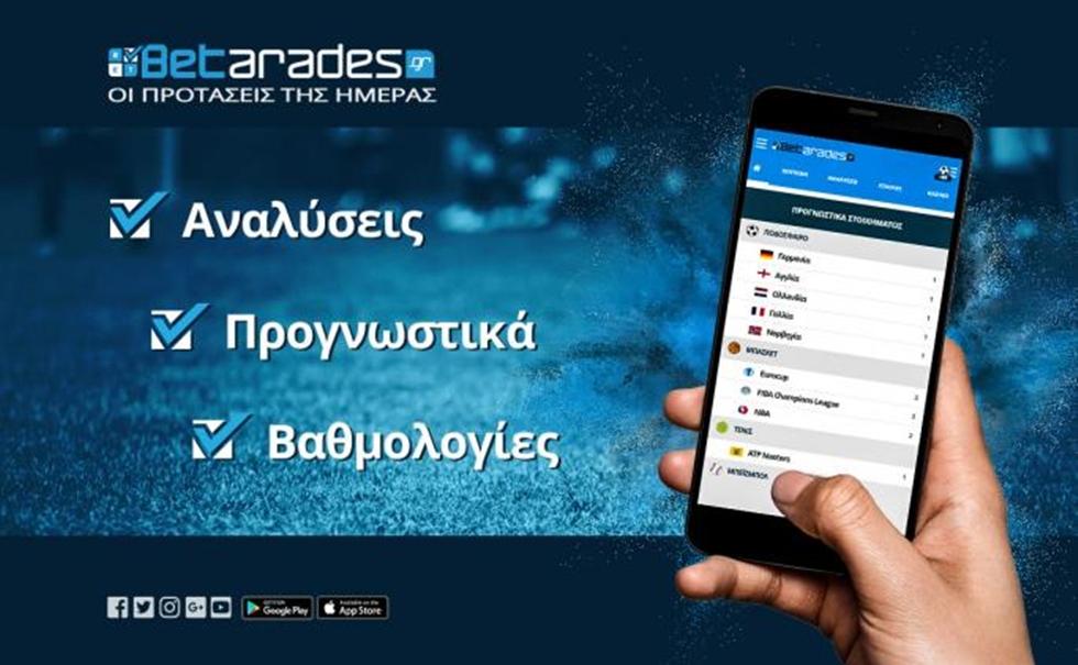 Στοίχημα: Με το Over στη Λαμία, στηρίγματα Άρσεναλ και Βιγιαρεάλ | to10.gr