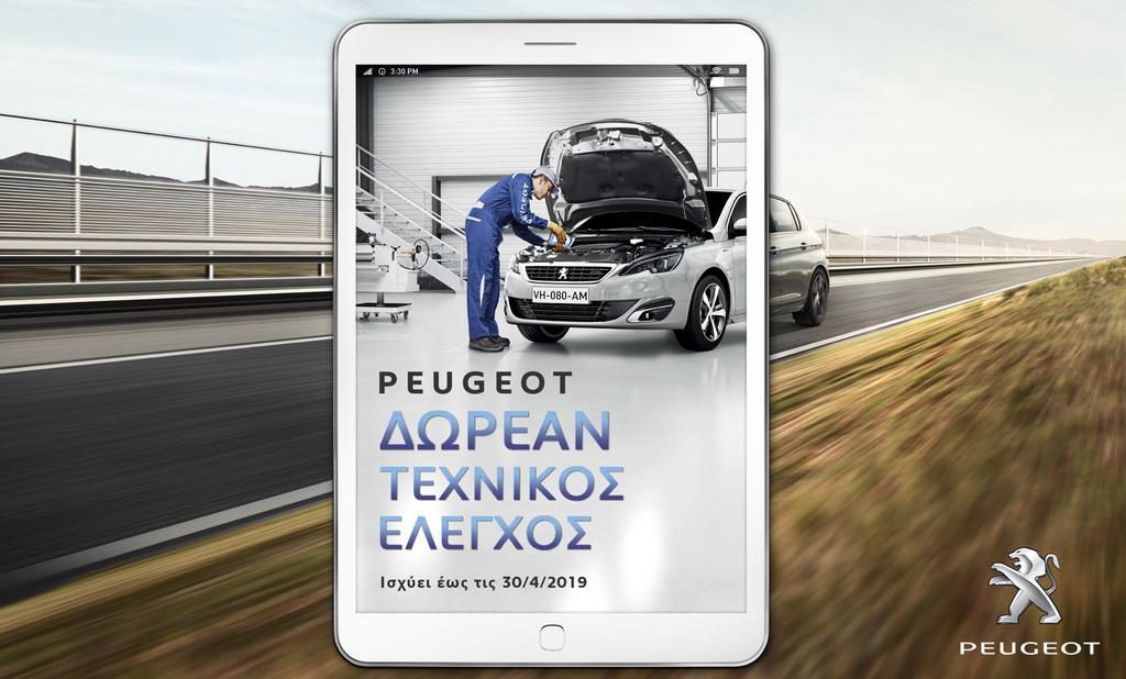 Δωρεάν πασχαλινός έλεγχος από την Peugeot | to10.gr