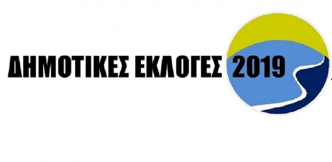 LIVE τα αποτελέσματα των Δημοτικών εκλογών   to10.gr