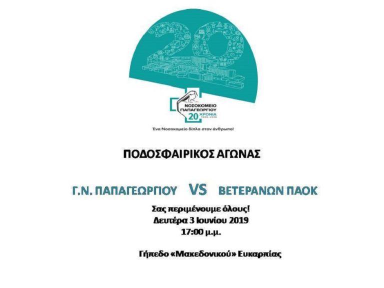 Φιλικό των παλαίμαχων του ΠΑΟΚ με το Νοσοκομείο «Παπαγεωργίου» | to10.gr