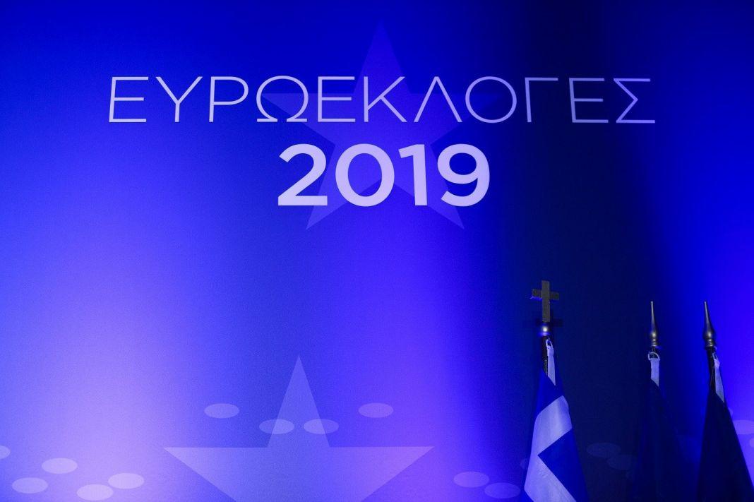LIVE τα αποτελέσματα των Ευρωεκλογών | to10.gr