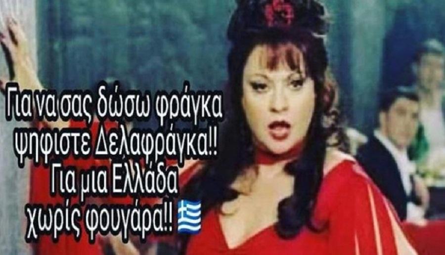 Τα πιο επικά τρολαρίσματα σε υποψήφιους δημοτικούς συμβούλους – «Ψηφίστε Δελαφράγκα» (φωτό) | to10.gr