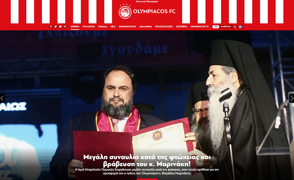 To olympiacos.org στη νέα εποχή! (pics) | to10.gr
