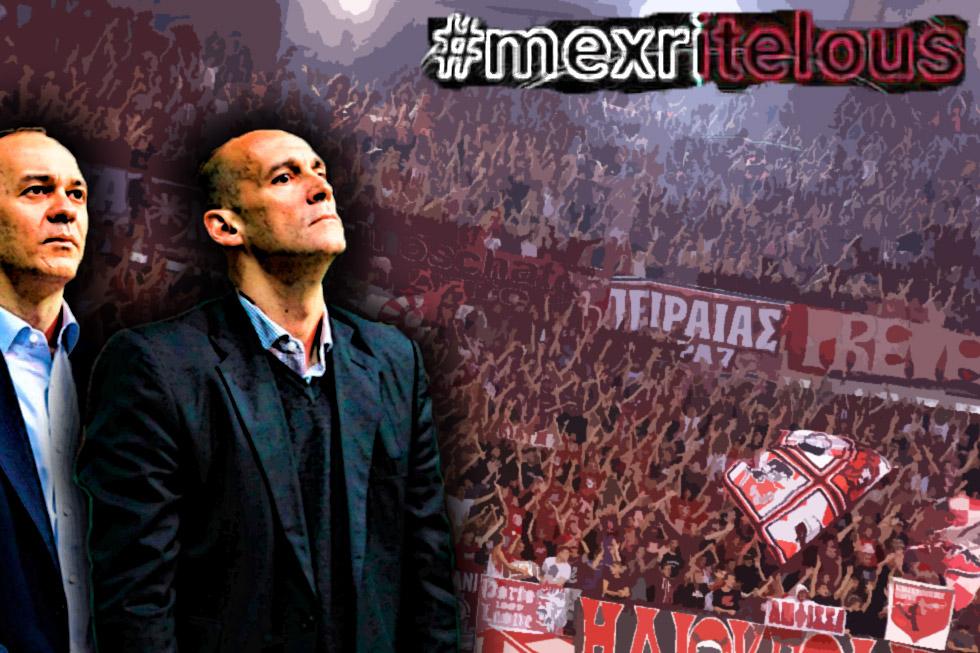 Ολυμπιακός: Η επιτυχία του #mexritelous ξεπέρασε κάθε προσδοκία! | to10.gr