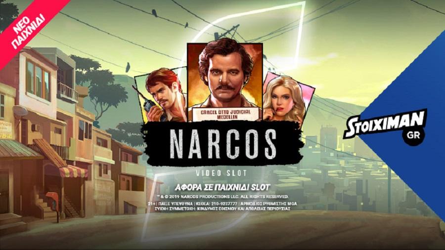 To εντυπωσιακό Narcos έφτασε στο Stoiximan.gr! | to10.gr