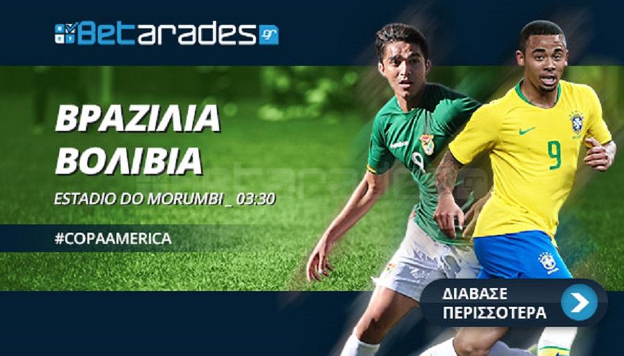 Στοίχημα: Δεν ξεφεύγει το Βραζιλία – Βολιβία! | to10.gr