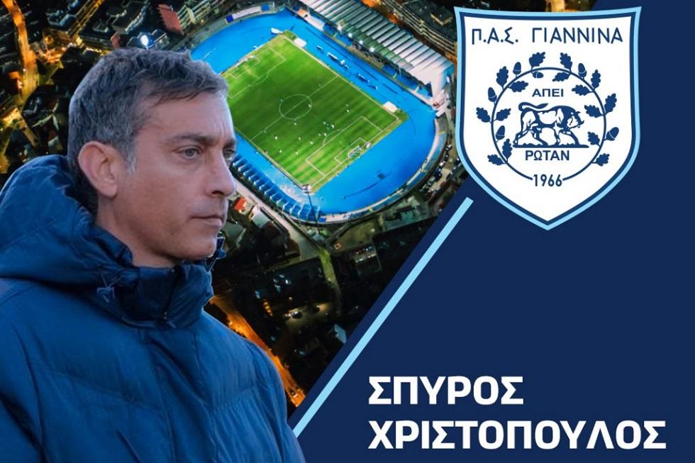 Πήρε προπονητή τερματοφυλάκων ο ΠΑΣ Γιάννινα | to10.gr