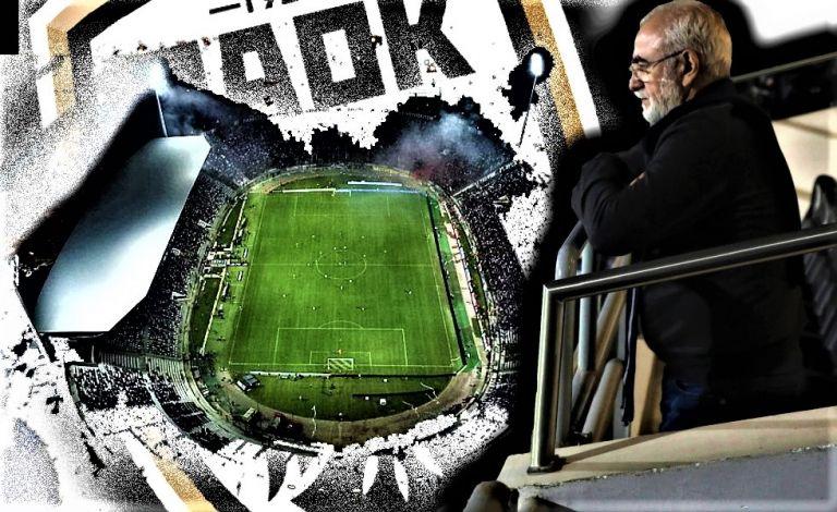 Πόσο ανάγκη έχει ο ΠΑΟΚ ένα μεγαλύτερο γήπεδο | to10.gr