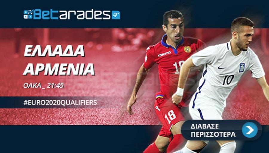 Στοίχημα: Επιστρέφει στις νίκες η Εθνική (video) | to10.gr