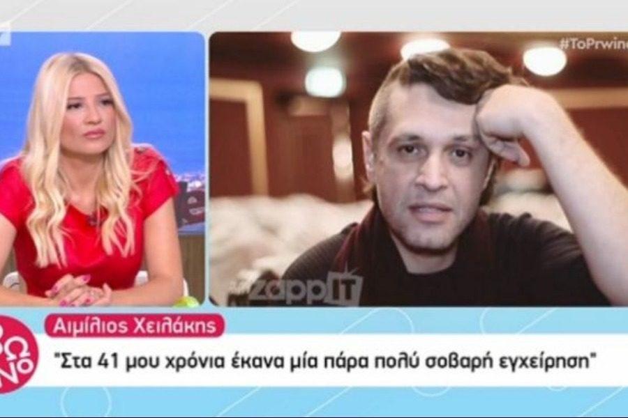 Αιμίλιος Χειλάκης: «Είχα όγκο στο κρανίο»! | to10.gr