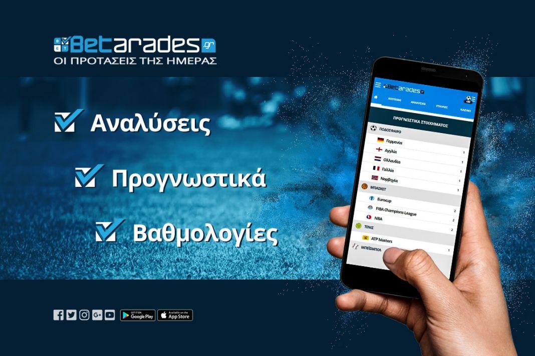 Στοίχημα: Επιλογές σε Ρουμανία και Δανία   to10.gr
