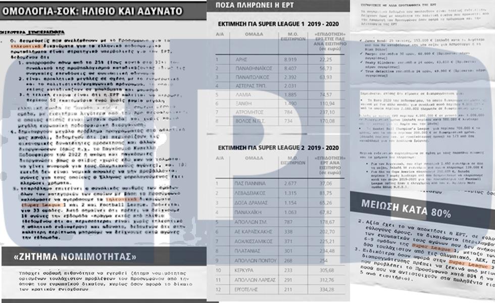 Το μεγάλο φαγοπότι της ΕΡΤ και η διαδρομή του χρήματος από τον ΣΥΡΙΖΑ ως τους… επιχειρηματίες | to10.gr