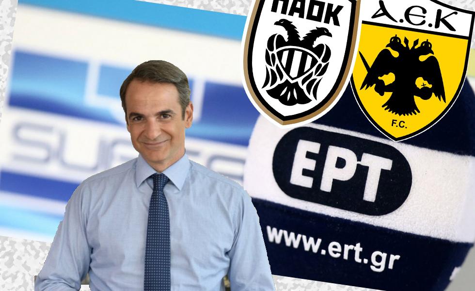 ΕΡΤ: Δεν προχωρούν οι συμφωνίες με ΠΑΟΚ και ΑΕΚ | to10.gr