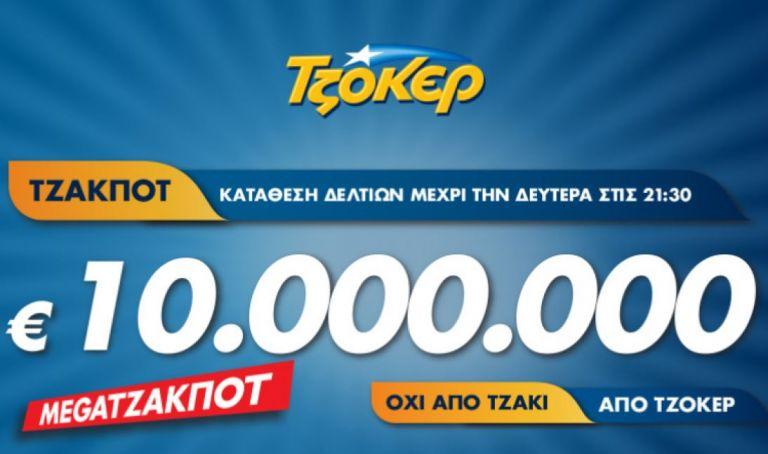 Άνεμος ΤΖΟΚΕΡ φέρνει απόψε 3,8 εκατομμύρια ευρώ σε πρακτορεία ΟΠΑΠ και tzoker.gr   to10.gr