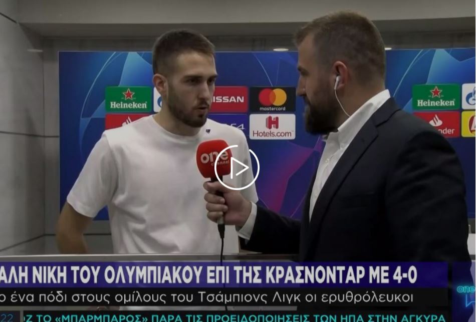 Φορτούνης στο One Channel: «Δείξαμε ότι αξίζουμε να είμαστε στο Champions League» (vid) | to10.gr